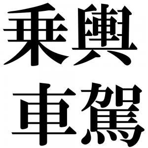 乗輿車駕の四字熟語-壁紙/画像