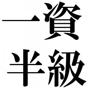 一資半級の四字熟語-壁紙/画像