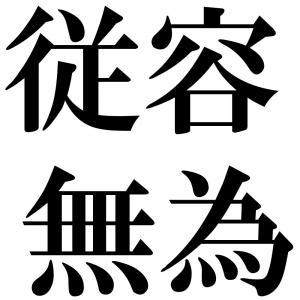 従容無為の四字熟語-壁紙/画像