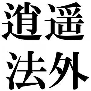 逍遥法外の四字熟語-壁紙/画像