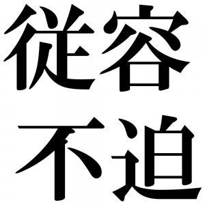 従容不迫の四字熟語-壁紙/画像