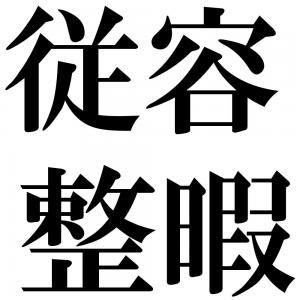 従容整暇の四字熟語-壁紙/画像