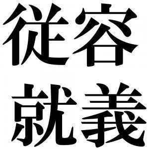 従容就義の四字熟語-壁紙/画像