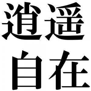 逍遥自在の四字熟語-壁紙/画像