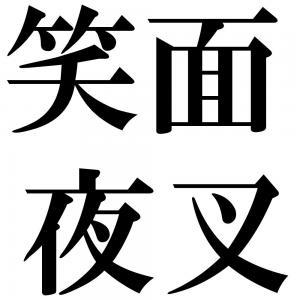 笑面夜叉の四字熟語-壁紙/画像