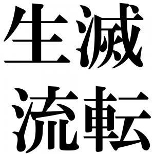 生滅流転の四字熟語-壁紙/画像