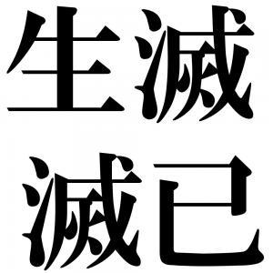 生滅滅已の四字熟語-壁紙/画像