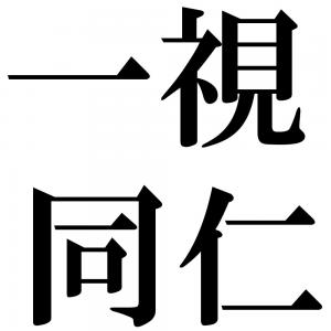 一視同仁の四字熟語-壁紙/画像