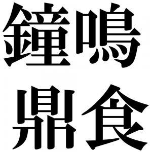 鐘鳴鼎食の四字熟語-壁紙/画像