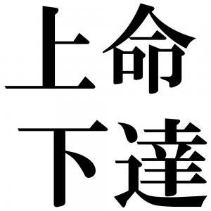 上命下達の四字熟語-壁紙/画像