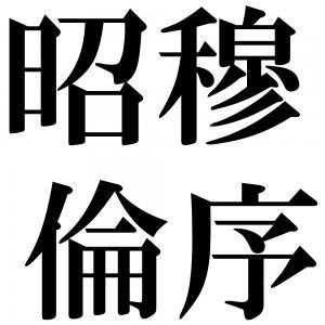 昭穆倫序の四字熟語-壁紙/画像