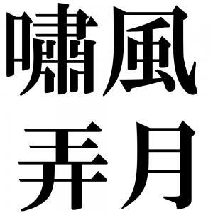 嘯風弄月の四字熟語-壁紙/画像