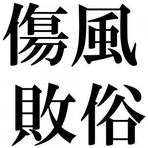 傷風敗俗の四字熟語-壁紙/画像