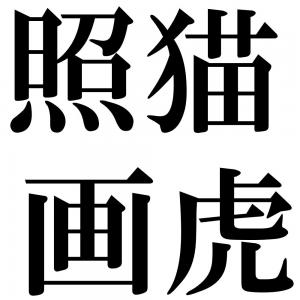 照猫画虎の四字熟語-壁紙/画像