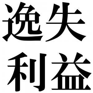 逸失利益の四字熟語-壁紙/画像