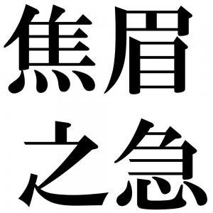 焦眉之急の四字熟語-壁紙/画像