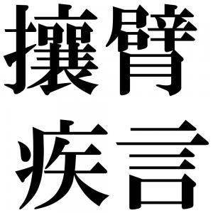 攘臂疾言の四字熟語-壁紙/画像