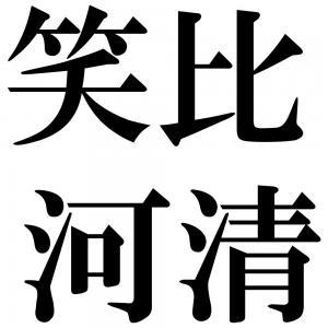 笑比河清の四字熟語-壁紙/画像