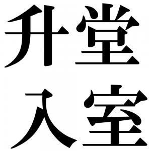 升堂入室の四字熟語-壁紙/画像