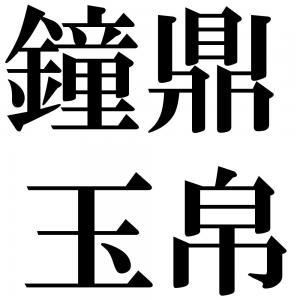 鐘鼎玉帛の四字熟語-壁紙/画像