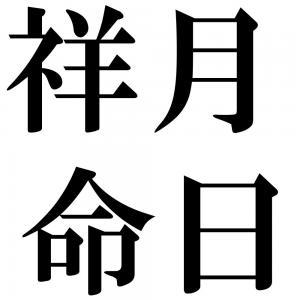 祥月命日の四字熟語-壁紙/画像