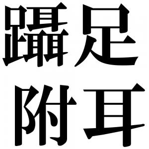 躡足附耳の四字熟語-壁紙/画像