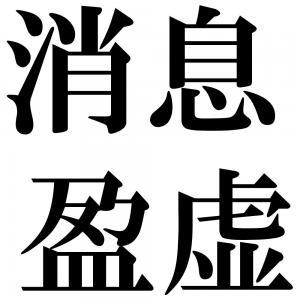 消息盈虚の四字熟語-壁紙/画像