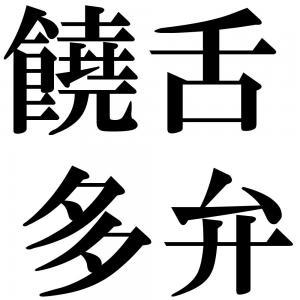 饒舌多弁の四字熟語-壁紙/画像