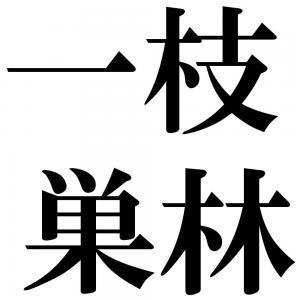 一枝巣林の四字熟語-壁紙/画像