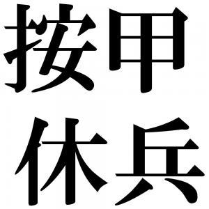 按甲休兵の四字熟語-壁紙/画像