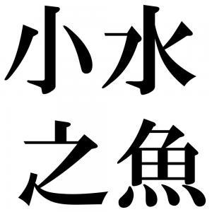 小水之魚の四字熟語-壁紙/画像