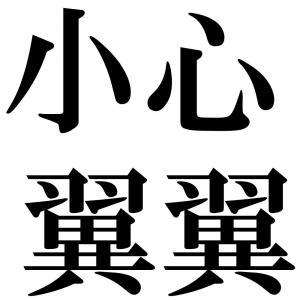 小心翼翼の四字熟語-壁紙/画像