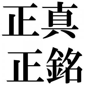 正真正銘の四字熟語-壁紙/画像