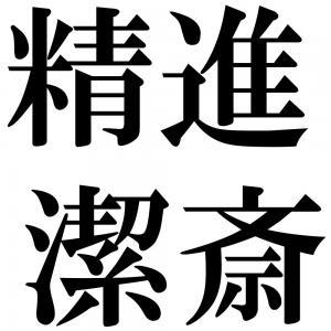 精進潔斎の四字熟語-壁紙/画像