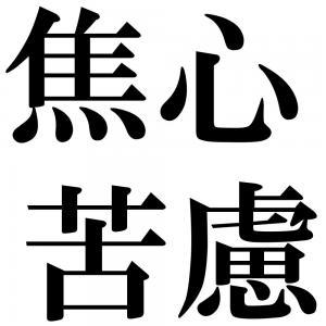 焦心苦慮の四字熟語-壁紙/画像