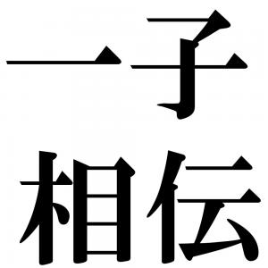 一子相伝の四字熟語-壁紙/画像