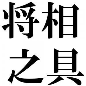 将相之具の四字熟語-壁紙/画像
