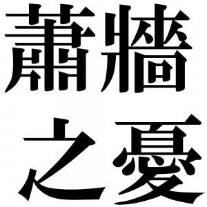 蕭牆之憂の四字熟語-壁紙/画像