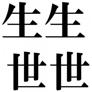 生生世世の四字熟語-壁紙/画像