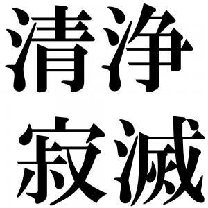 清浄寂滅の四字熟語-壁紙/画像