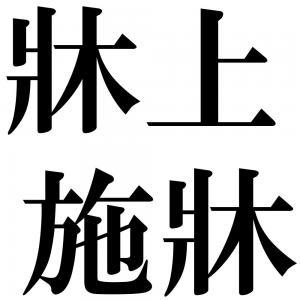 牀上施牀の四字熟語-壁紙/画像