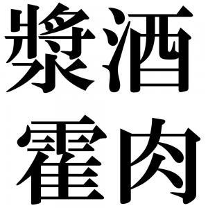 漿酒霍肉の四字熟語-壁紙/画像