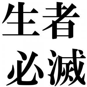 生者必滅の四字熟語-壁紙/画像