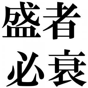 盛者必衰の四字熟語-壁紙/画像