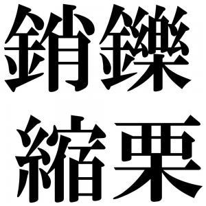銷鑠縮栗の四字熟語-壁紙/画像