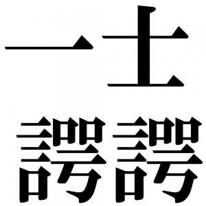一士諤諤の四字熟語-壁紙/画像