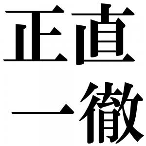 正直一徹の四字熟語-壁紙/画像