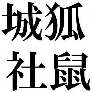 城狐社鼠の四字熟語-壁紙/画像