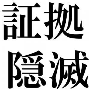 証拠隠滅の四字熟語-壁紙/画像