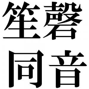 笙磬同音の四字熟語-壁紙/画像